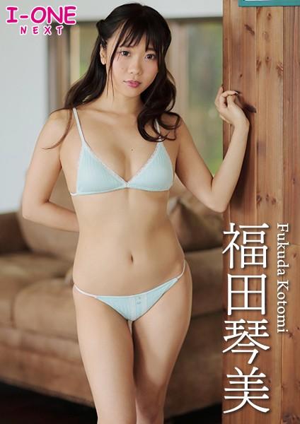 I-ONE NEXT 福田琴美
