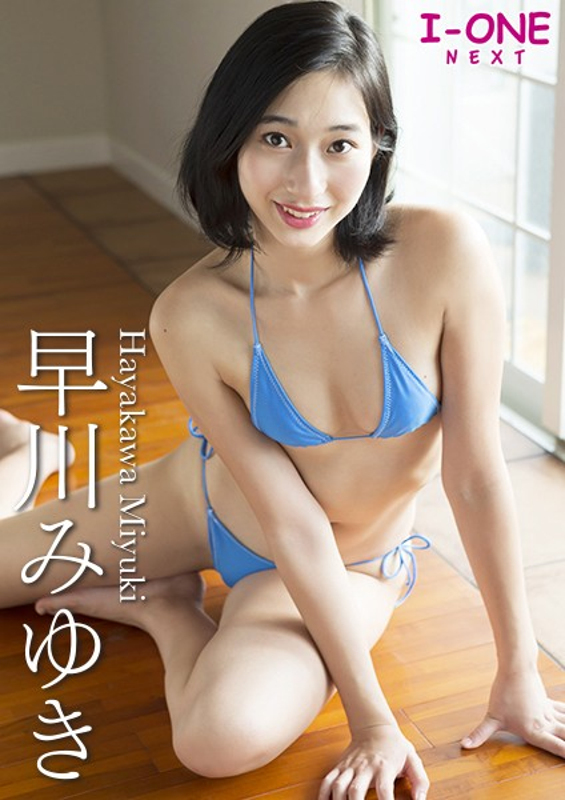 I-ONE NEXT 早川みゆき