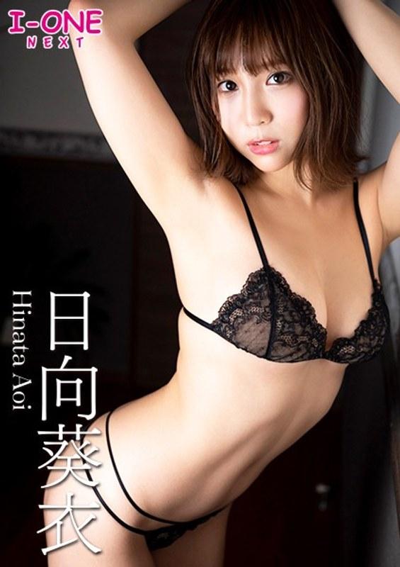 I-ONE NEXT 日向葵衣