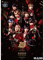 2.5次元ダンスライブ「S.Q.S(スケアステージ)」 Episode 3 「ROMEO- in the darkness-」 Ver. RED