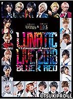 「ツキステ。」&「スケステ」合同ダンスライブ 『LUNATIC LIVE 2018』ver RED
