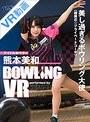 【VR】美し過ぎるボウリング大使〔超接近☆プライベートコーチ〕