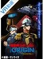 【VR】VR映像「機動戦士ガンダム THE ORIGIN-RISING-」