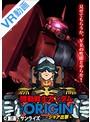 【VR】VR映像「機動戦士ガンダム THE ORIGIN-シャア出撃-」