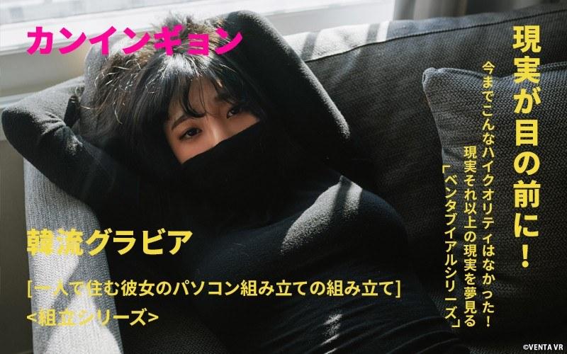 【VR】新作 VR 「一人で住む彼女のパソコン組み立ての組み立て」 <組立シリーズ> <韓流グラビアカンインギョン>