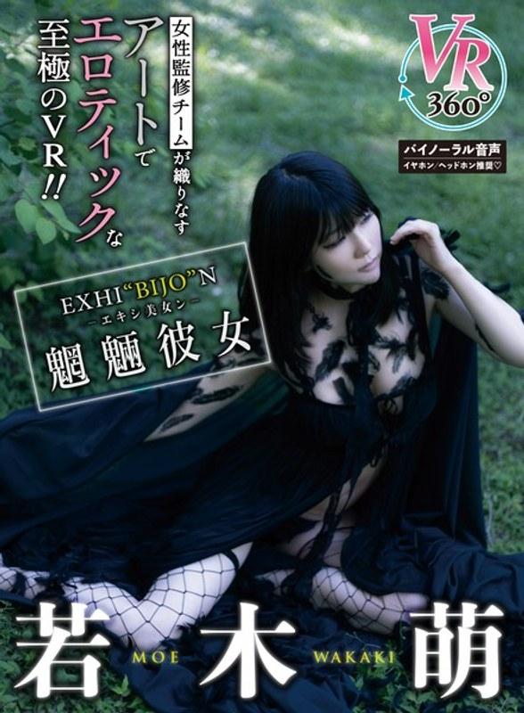 【VR】EXHI'BIJO'N-エキシ美女ン- 若木萌〈魍魎彼女〉