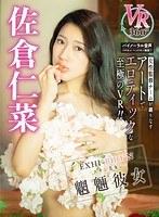 【VR】EXHI'BIJO'N-エキシ美女ン- 佐倉仁菜〈魍魎彼女〉