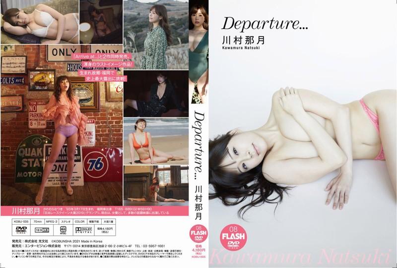 Departure… 川村那月
