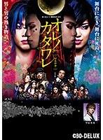30-DELUX 劇団朱雀 MIX『オレノカタワレ~早天の章~』天の巻