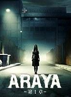 【VR】ARAYA -第1章-