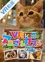 【VR】VRアニマルカフェfuleca Vol.1