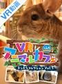 【VR】VRアニマルカフェfuleca チンチラコレクション Vol.1