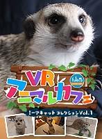 【VR】VRアニマルカフェfuleca ミーアキャットコレクション Vol.1