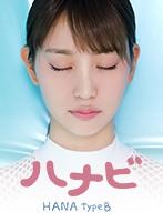 【VR】ハナビ HANA type B-Cinema Version-