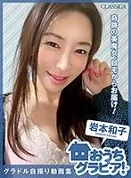【岩本和子動画】グラビアアイドル自撮り動画集~おうちグラビア!~岩本和子