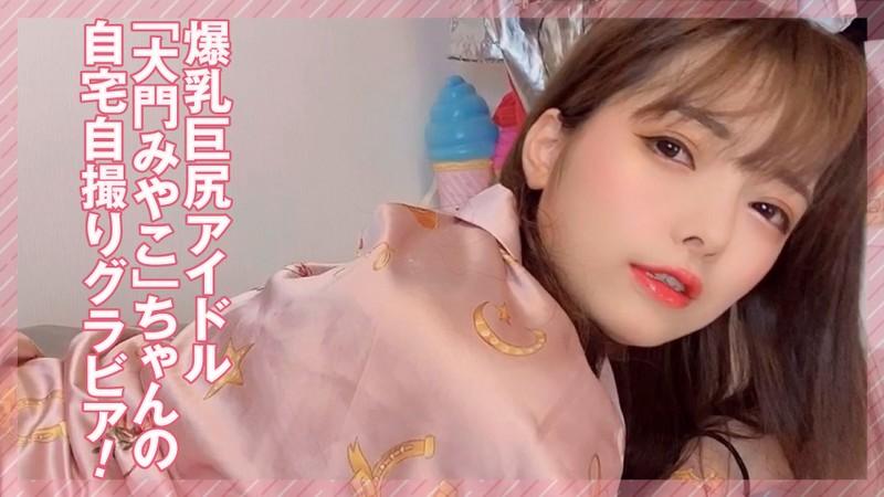 グラドル自撮り動画集~おうちグラビア!~大門みやこ