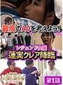 エロキン 第4回AV導入選手権 ― ナ...
