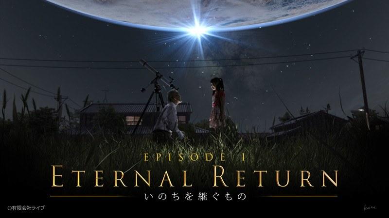 【VR】Eternal Return-いのちを継ぐもの-