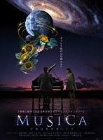 【VR】MUSICA ~宇宙はなぜ美しい?