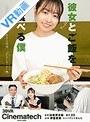 【VR】彼女とご飯を食べる僕 マシマシラーメン編