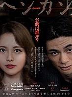 【VR】東京夜行 ―ヘンカン―