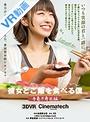 【VR】彼女とご飯を食べる僕 手巻き寿司編