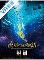 【VR】プラネタリウム作品「流星たちの物語」