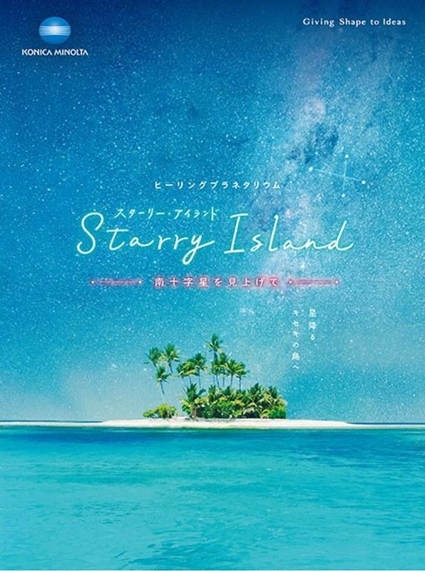 【VR】プラネタリウム作品「Starry Island 南十字星を見上げて」