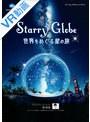 【VR】Starry Globe 世界をめぐる星の旅