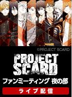 【夜の部】ライブ配信「PROJECT SCARD」ファンミーティング 見逃しパック付き