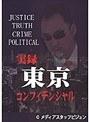 実録 東京コンフィデンシャル