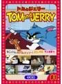 トムとジェリー #1(字幕版)