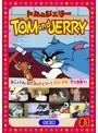 トムとジェリー #1(吹替版)