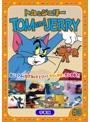 トムとジェリー #3(字幕版)