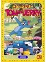 トムとジェリー #8(字幕版)