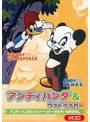 アンディパンダ&ウッドペッカー(字幕版...
