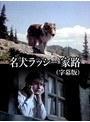 名犬ラッシー家路(字幕版)