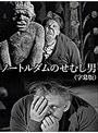 ノートルダムのせむし男(字幕版)