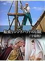 船乗りシンドバッドの冒険(字幕版)