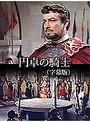 円卓の騎士(字幕版)