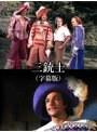 三銃士(字幕版)