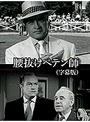 腰抜けペテン師(字幕版)