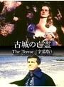 古城の亡霊 The Terror (字...