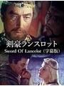 剣豪ランスロット Sword Of L...