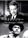 ストレンジャー The Strange...
