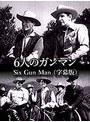 6人のガンマン Six Gun Man...