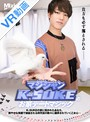 【VR】マジシャンK-SUKEのお家デートマジック
