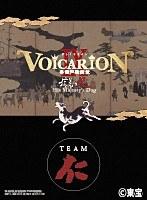 プレミア音楽朗読劇 VOICARION IX 帝国声歌舞伎〜信長の犬〜team仁