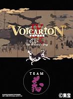 プレミア音楽朗読劇 VOICARION IX 帝国声歌舞伎〜信長の犬〜team義