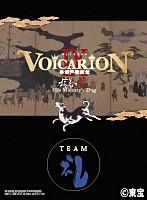 プレミア音楽朗読劇 VOICARION IX 帝国声歌舞伎〜信長の犬〜team礼